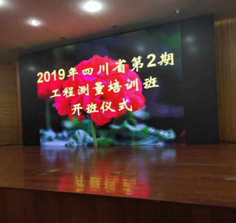 组织参加2019年四川省第2期工程测量培训班