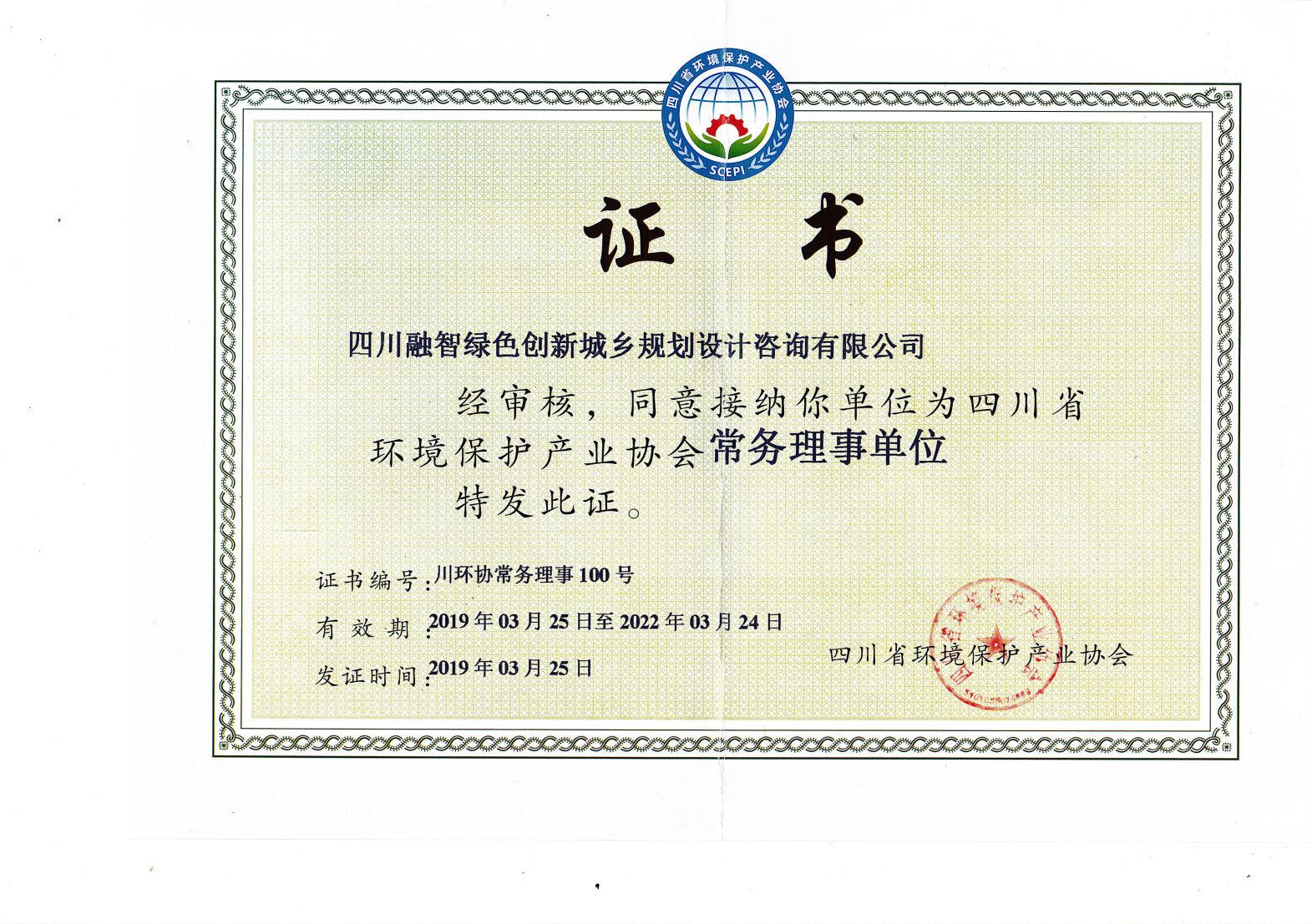 四川省环境保护产业协会常务理事单位
