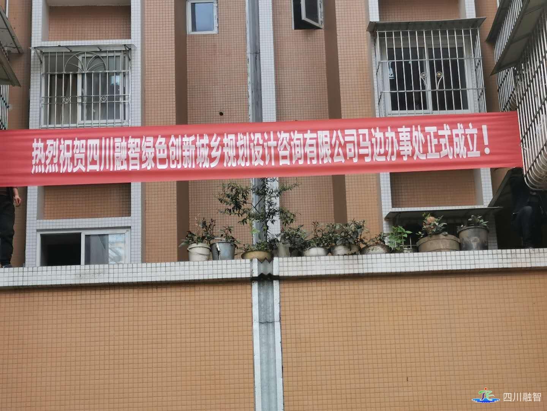 热烈祝贺四川融智公司马边办事处成立